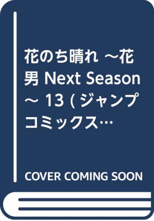 花のち晴れ ~花男 Next Season~ 13 (ジャンプコミックス)