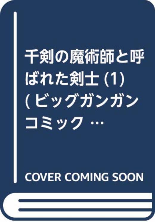 千剣の魔術師と呼ばれた剣士(1) (ビッグガンガンコミックス)