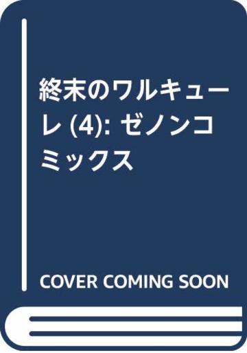 終末のワルキューレ 4 (ゼノンコミックス)