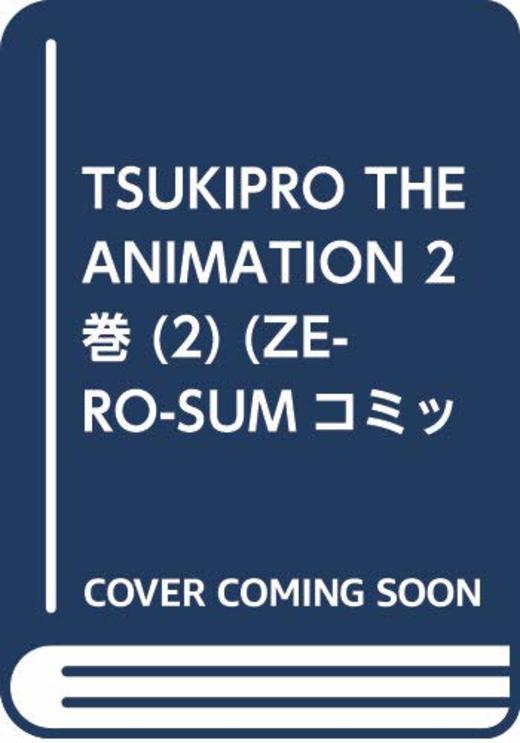 TSUKIPRO THE ANIMATION 2巻 (ZERO-SUMコミックス)