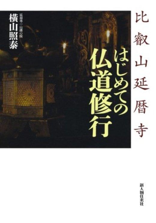 比叡山延暦寺 はじめての仏道修行(新人物往来社2011年刊行)