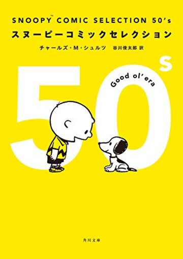 SNOOPY COMIC SELECTION 50's (角川文庫)