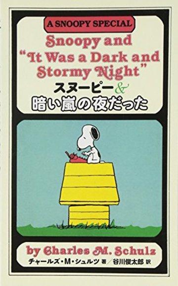 スヌーピー&暗い嵐の夜だった (スヌーピーの小説シリーズ)