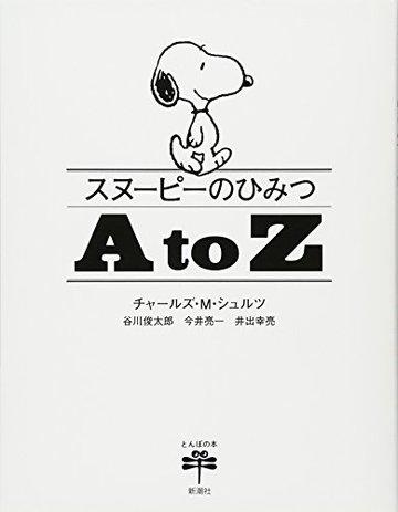 スヌーピーのひみつ A to Z (とんぼの本)