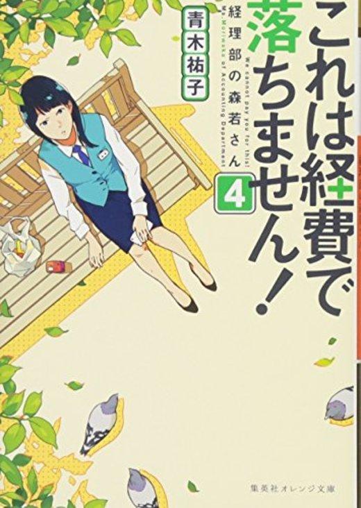 これは経費で落ちません! ~経理部の森若さん~ 4 (集英社オレンジ文庫)