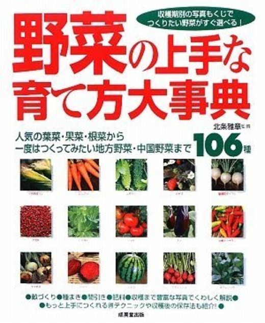 野菜の上手な育て方大事典