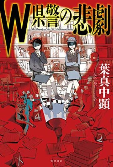 W県警の悲劇 (文芸書)
