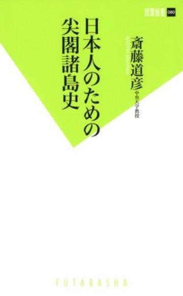 日本人のための尖閣諸島史 (双葉新書)