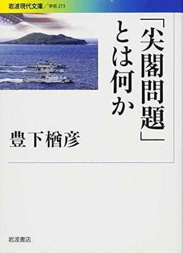 「尖閣問題」とは何か (岩波現代文庫)