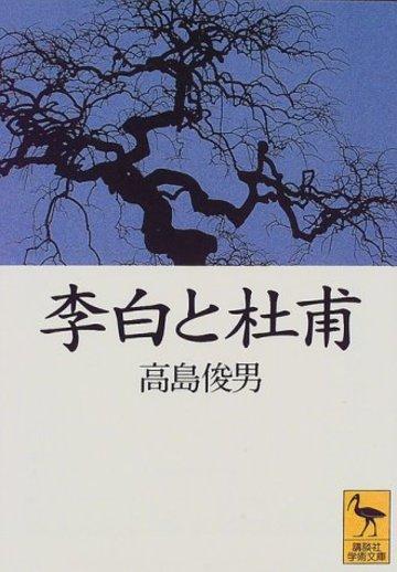 李白と杜甫 (講談社学術文庫)