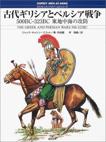 古代ギリシアとペルシア戦争―500BC‐323BC 東地中海の攻防 (オスプレイ・メンアットアームズ・シリーズ)