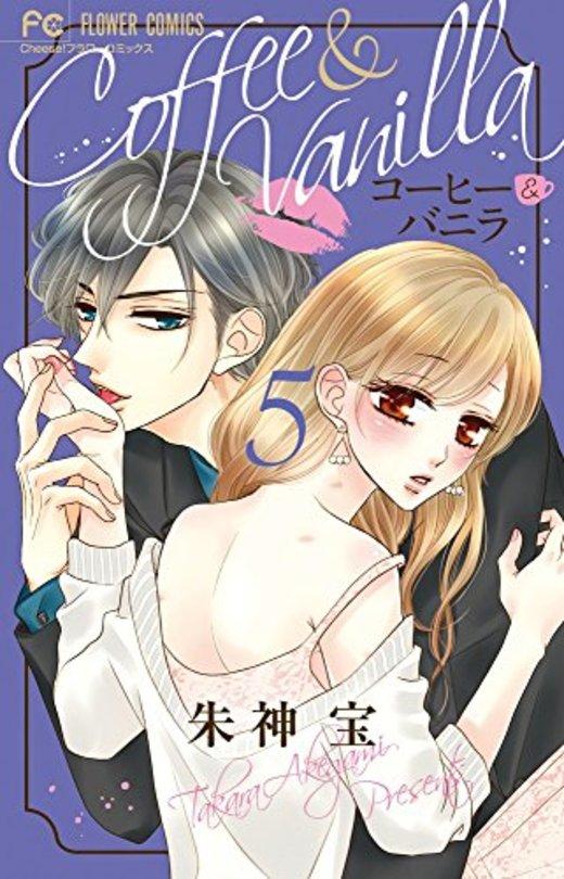 コーヒー&バニラ (5) (Cheeseフラワーコミックス)