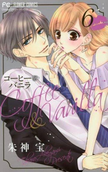 コーヒー&バニラ (6) (Cheeseフラワーコミックス)