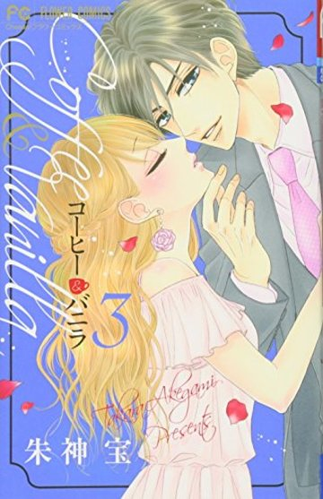 コーヒー&バニラ (3) (Cheeseフラワーコミックス)