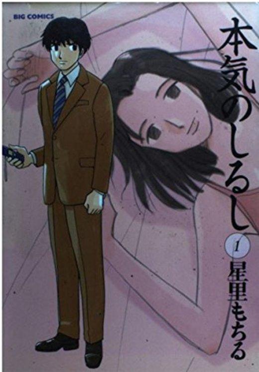 本気のしるし (1) (ビッグコミックス)