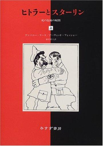 ヒトラーとスターリン〈上〉―死の抱擁の瞬間