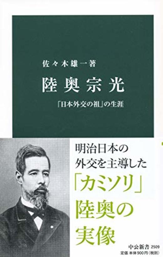 陸奥宗光-「日本外交の祖」の生涯 (中公新書)