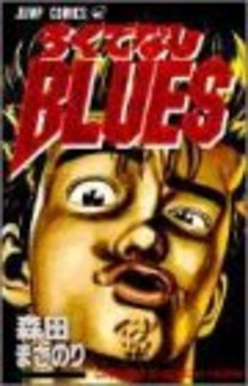 ろくでなしBLUES 28 (ジャンプコミックス)