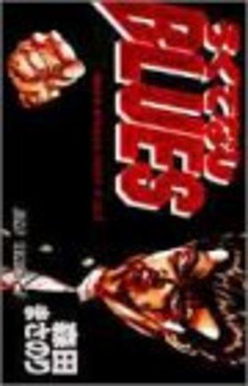 ろくでなしBLUES 37 (ジャンプコミックス)