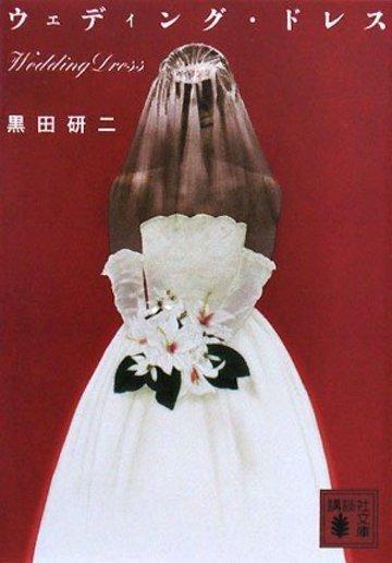 ウェディング・ドレス (講談社文庫)
