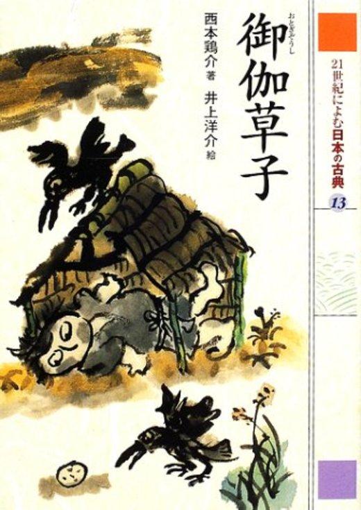 御伽草子 (21世紀によむ日本の古典 13)