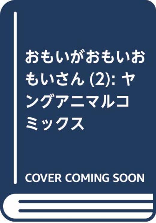 おもいがおもいおもいさん 2 (ヤングアニマルコミックス)