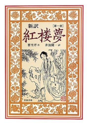 新訳 紅楼夢 第1冊〈第1~16回〉