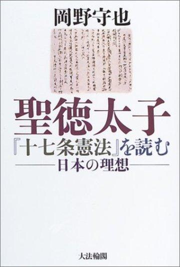 聖徳太子『十七条憲法』を読む―日本の理想