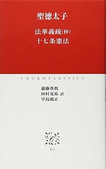 法華義疏(抄)・十七条憲法 (中公クラシックス)