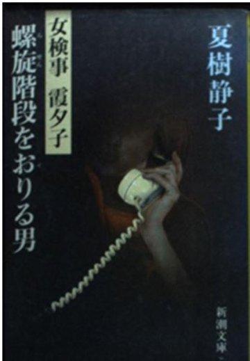 螺旋階段をおりる男―女検事 霞夕子 (新潮文庫)