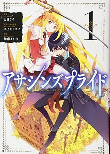 アサシンズプライド 1 (ヤングジャンプコミックス)