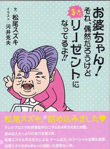 松尾スズキ「お婆ちゃん!それ偶然だろうけどまたリーゼントになってるよ!!」 (TOKYO NEWS MOOK)