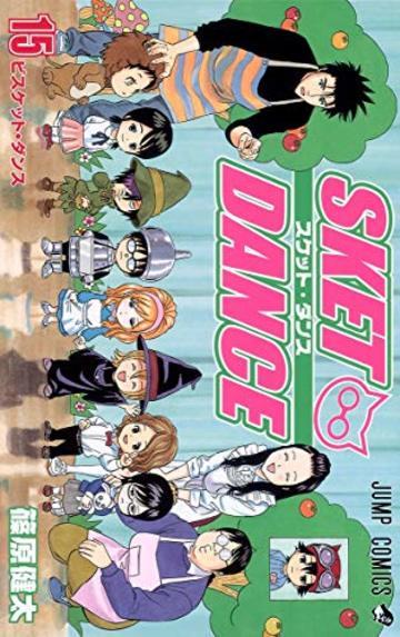 SKET DANCE 15 (ジャンプコミックス)