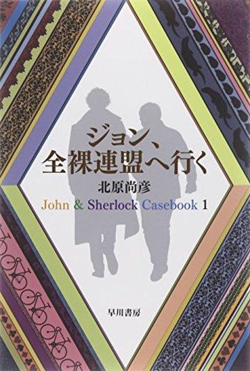 ジョン、全裸連盟へ行く: John & Sherlock Casebook 1 (ハヤカワ文庫JA)