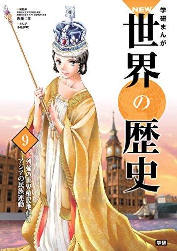 学習まんが 9 列強の世界植民地化とアジアの民族運動 (学研まんが NEW世界の歴史)