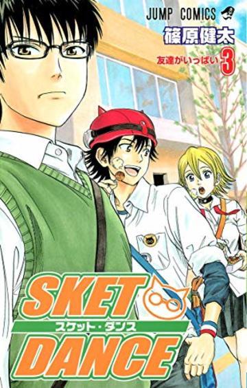 SKET DANCE 3 (ジャンプコミックス)