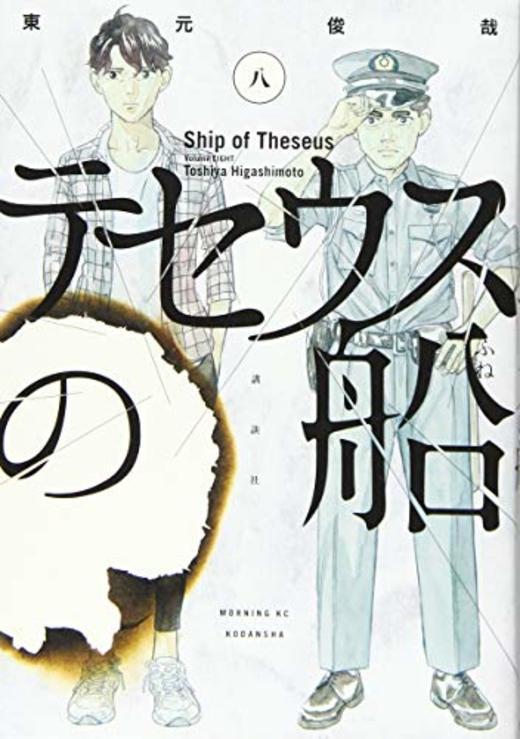 テセウスの船(8) (モーニング KC)