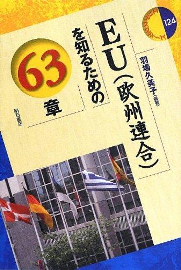 EU(欧州連合)を知るための63章 (エリア・スタディーズ124)
