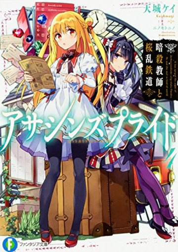 アサシンズプライド4 暗殺教師と桜乱鉄道 (ファンタジア文庫)