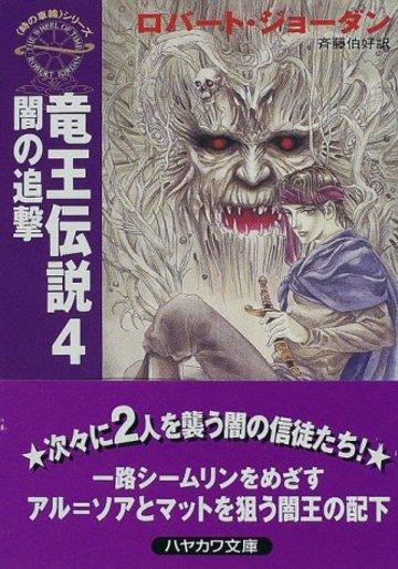 竜王伝説〈4〉闇の追撃―時の車輪 (ハヤカワ文庫FT)