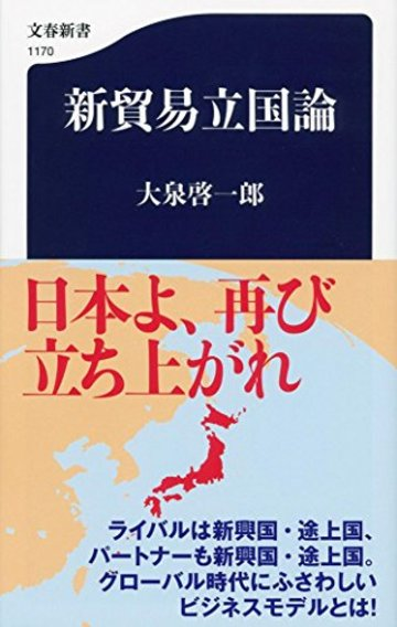 新貿易立国論 (文春新書)
