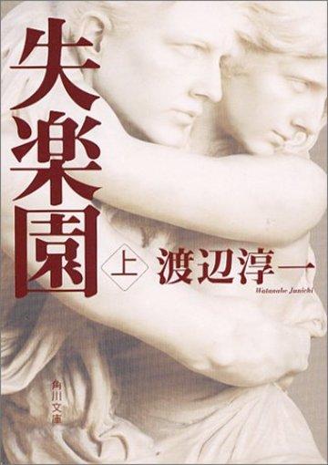 失楽園(上) (角川文庫)