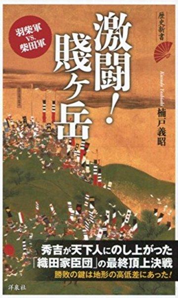 激闘! 賤ヶ岳 (歴史新書)