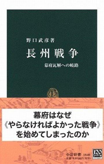 長州戦争―幕府瓦解への岐路 (中公新書)