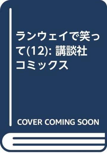 ランウェイで笑って(12) (講談社コミックス)