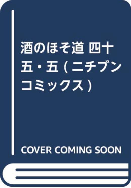 酒のほそ道 四十五・五 (ニチブンコミックス)