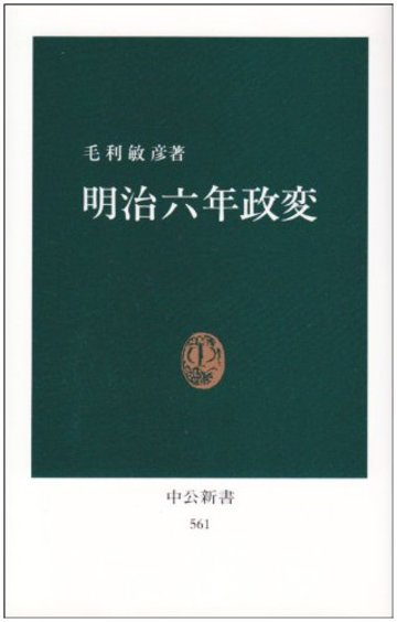 明治六年政変 (中公新書 (561))
