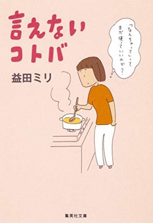 言えないコトバ (集英社文庫)