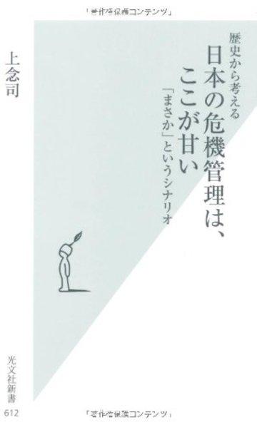 歴史から考える 日本の危機管理は、ここが甘い 「まさか」というシナリオ (光文社新書)