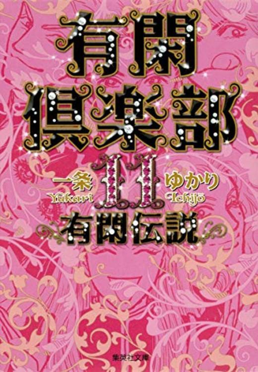 有閑倶楽部 11 有閑伝説 (集英社文庫(コミック版))